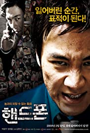 Haendeupon (2009) Poster - Movie Forum, Cast, Reviews