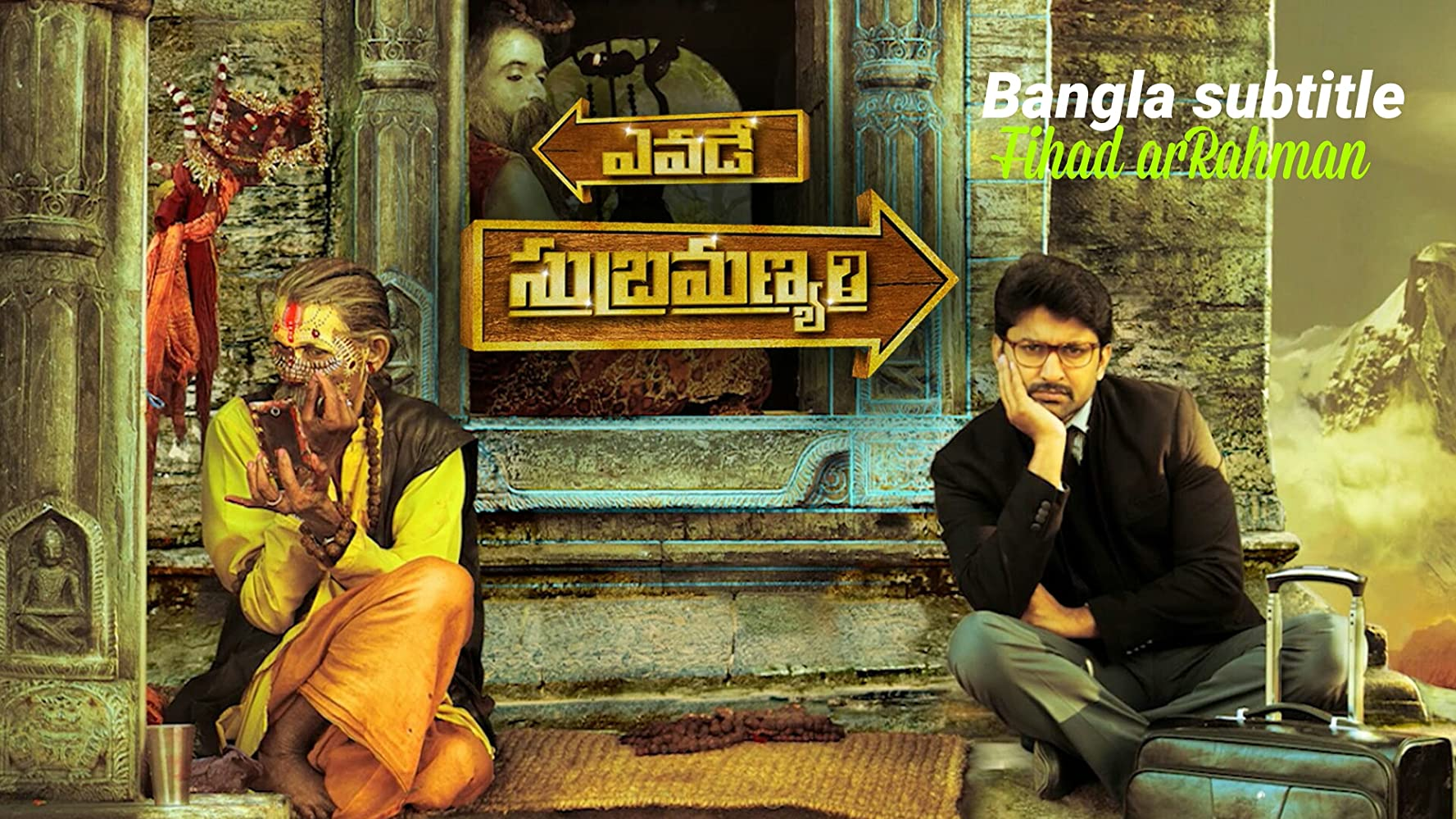 Image result for Yevade Subramanyam (2015)