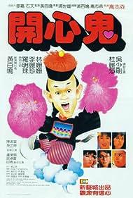 Hoi sam gwai (1984)