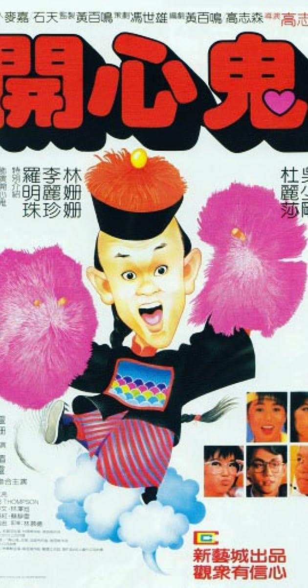 Ma Vui Vẻ 1 - Happy Ghost - Kai xin gui (1984)