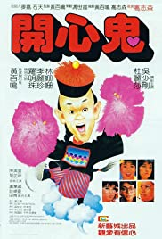 Hoi sam gwai (1984) film en francais gratuit
