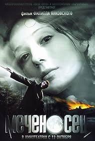 Mechenosets (2006)
