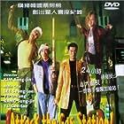 Juyuso seubgyuksageun (1999)