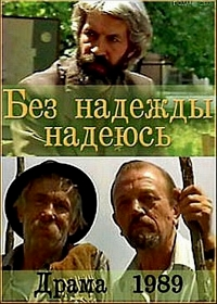 Bez nadezhdy nadeyus ((1989))