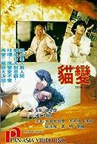 Mao bian