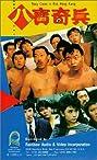 Ba bao qi bing (1989) Poster