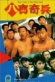 Ba bao qi bing Poster