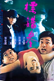 Biu choh sam (1987)