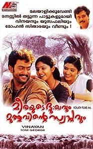 Movie downloads clips Meerayude Dukhavum Muthuvinte Swapnavum [320x240]