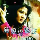 Huang jia shi jie (1985)