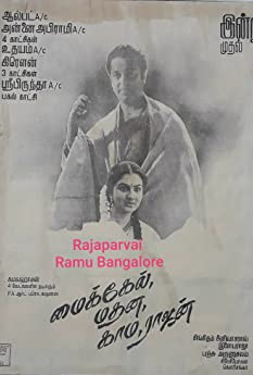 Michael Madana Kama Rajan (1990)