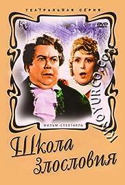 Shkola zlosloviya Poster