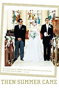 Tamio no shiawase (2008)