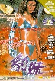 Pau mui Poster