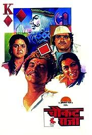 Chaukat Raja(1991) Poster - Movie Forum, Cast, Reviews