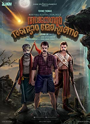 Ajayante Randam Moshanam movie, song and  lyrics