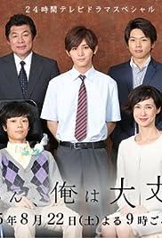 Okaasan ore wa daijoubu Poster