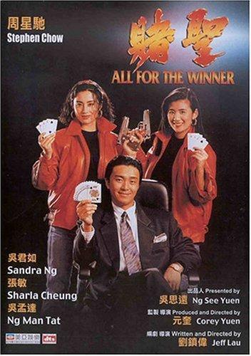 「Cloud 13」All for the Winner (1990) คนตัดเซียน