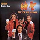 Man Cheung, Stephen Chow, and Sandra Kwan Yue Ng in Do sing (1990)