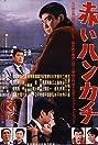 Akai hankachi (1964) Poster
