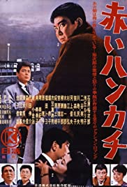 Akai hankachi Poster