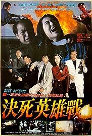 Wu ming jia zu(1990) Poster - Movie Forum, Cast, Reviews