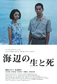 Life and Death on the Shore Poster