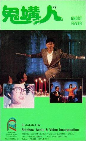 Rosamund Kwan Gui gou ren Movie