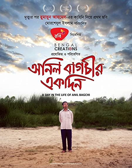 Anil Bagchir Ekdin (2015) Bengali WEB-DL - 480P | 720P | 1080P - x264 - 900MB | 1.8GB - Download & Watch Online Movie Poster - mlsbd