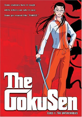 دانلود زیرنویس فارسی سریال The Gokusen