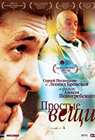 Original Russian DVD cover