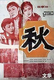 Qiu (1954)