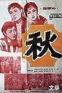 Qiu (1954) Poster
