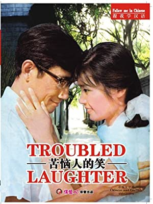 Zhi Cheng Troubled Laughter Movie