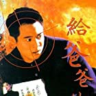 Kap ba ba dik sung (1995)