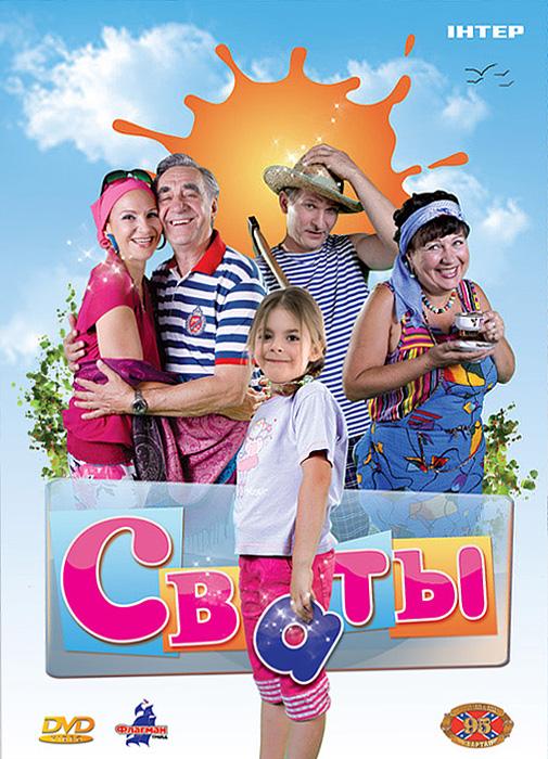 Svotai (1 sezonas) / Svaty  (2008)