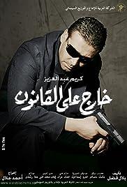Kharej ala el kanoun Poster
