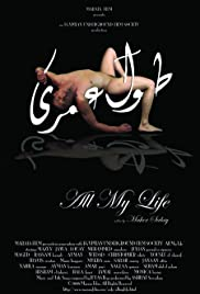 All My Life (2008) Poster - Movie Forum, Cast, Reviews