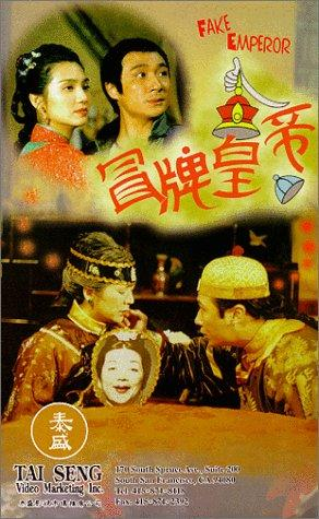 Zongxiang Guan Mao pai huang di Movie