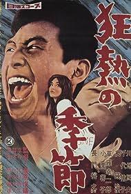 Kyônetsu no kisetsu (1960) Poster - Movie Forum, Cast, Reviews
