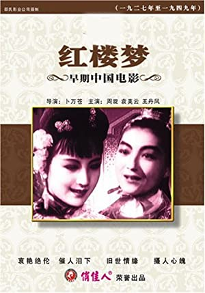 Xi Mei Hong lou meng Movie