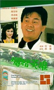 1080p movie trailer downloads Lan du ying xiong by Jing Wong [BRRip]