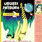 Urusei Yatsura 2: Byûtifuru dorîmâ (1984)