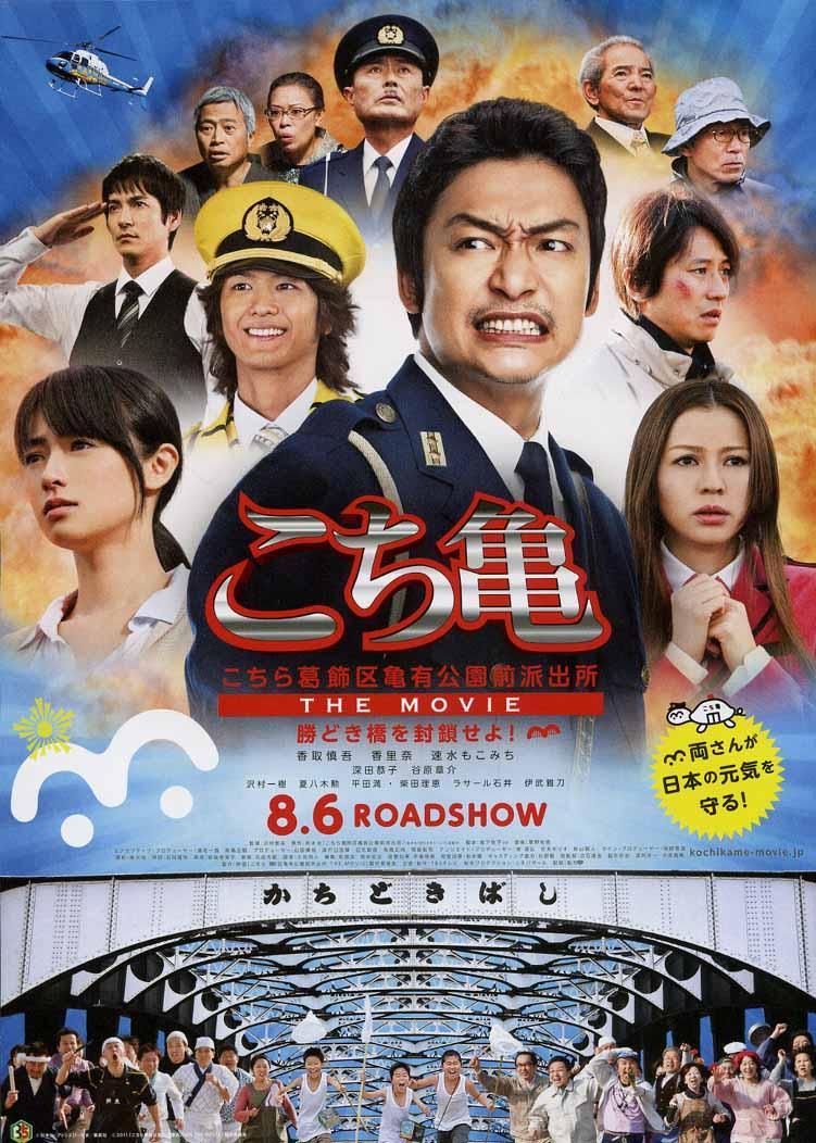 Shingo Katori in Kochira Katsushika-ku Kameari kouenmae hashutsujo the Movie: Kachidokibashi o heisa seyo! (2011)