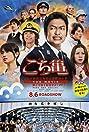 Kochikame - The Movie: Save the Kachidiki Bridge! (2011) Poster