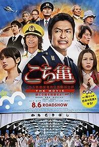 Primary photo for Kochikame - The Movie: Save the Kachidiki Bridge!