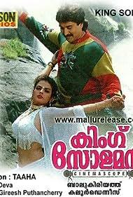 Rahman in King Solomon (1996)