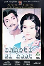 Primary image for Chhoti Si Baat