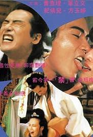 Jin ping feng yue Poster