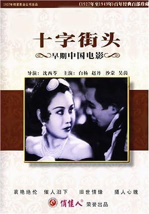 Yang Bai Crossroads Movie